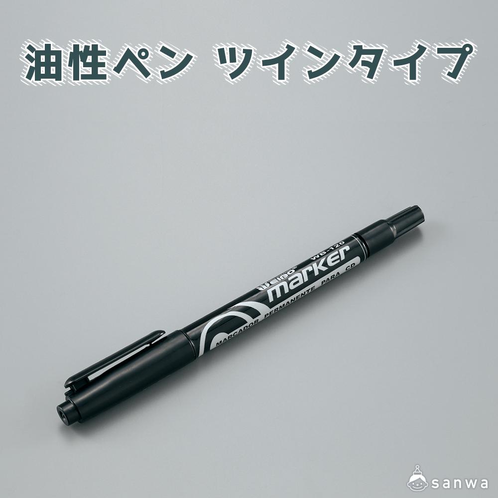 油性ペン ツインタイプ