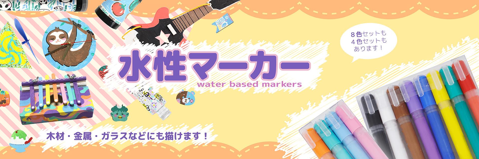 水性マーカー