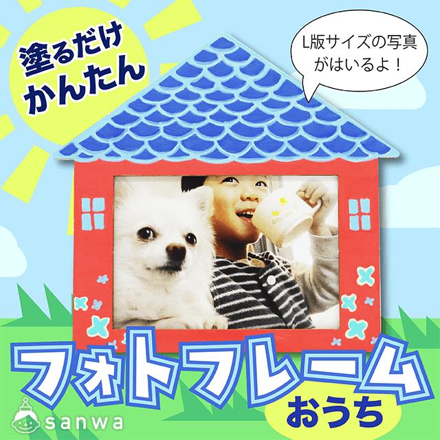 フォトフレーム_おうち_aicatch