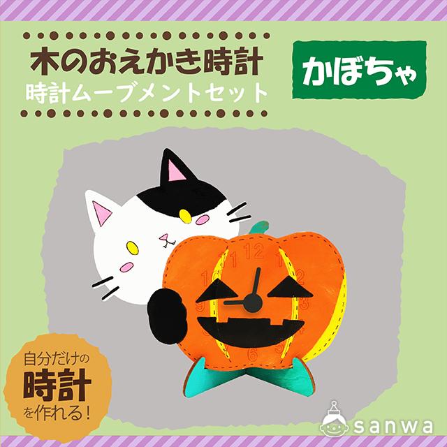 【塗るだけ】木のおえかき時計セット かぼちゃ【木製時計】 サムネイル