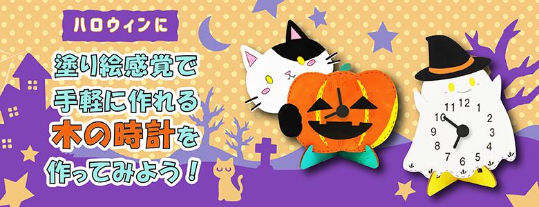 おえかき時計_halloween_title-S