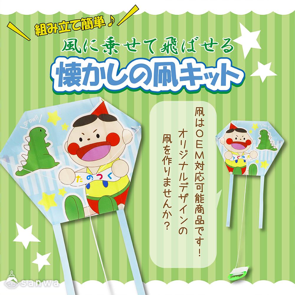凧のOEM メイン画像